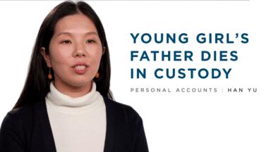 【映像】拘束中に死亡した父 | 韓愈(ハン・ユウ)