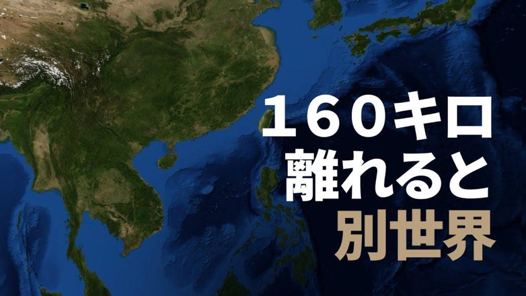 【映像】160キロ離れると別世界